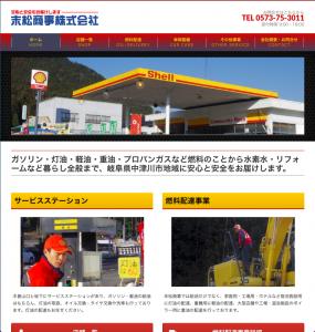 末松商事株式会社(岐阜県中津川市)