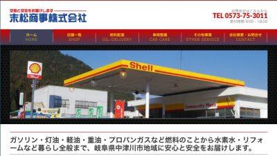 ホームページ制作事例〜ガソリンスタンド&プロパンガスやリフォームなど〜