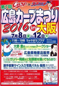 広島カープ祭りin大阪