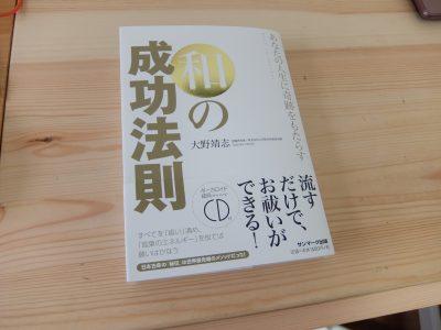 「あなたの人生に奇跡をもたらす 和の成功法則」(大野靖志)の添付CDを聞いてみました。