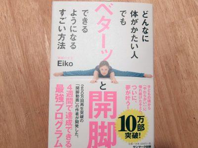 「どんなに体がかたい人でもベターッと開脚できるようになるすごい方法」(Eikoさん)を買ってみた