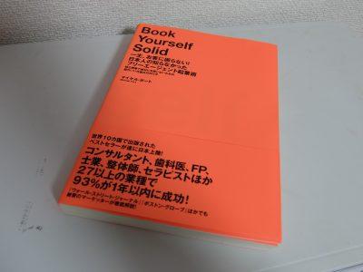 『一生、お客に困らない!日本人の知らなかったフリーエージェント起業術』(マイケル・ポート)を読む