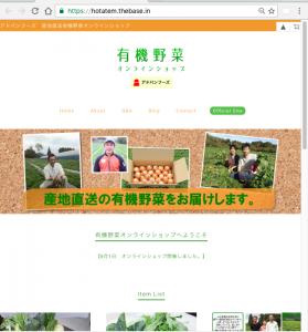 有機野菜オンラインショップ