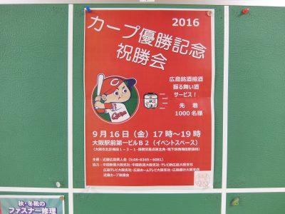 広島東洋カープ優勝を大阪・梅田で祝う