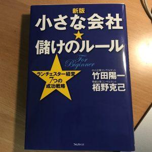 「小さな会社☆儲けのルール」を読んでみました。