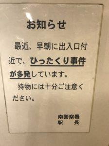 僕が選んだ、日本でいちばん効果のある標語とは。