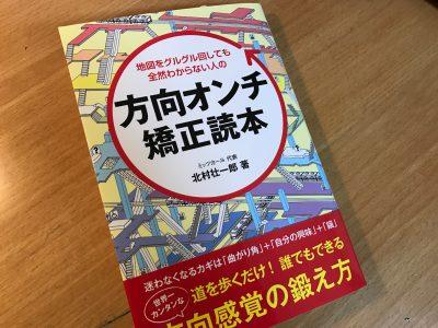 『方向オンチ矯正読本』は地図が読める人ほど読むべき!